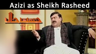 Azizi as Sheikh Rasheed | Hasb-E-Haal | 16 Apr 2015
