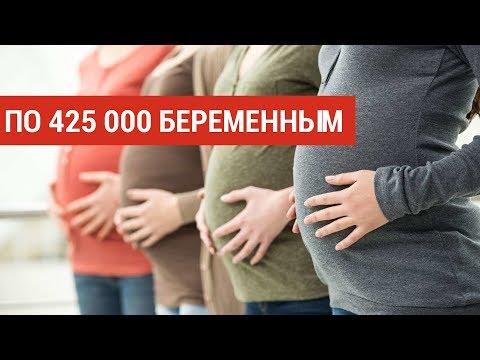 По 425 тыс. тенге беременным женщинам