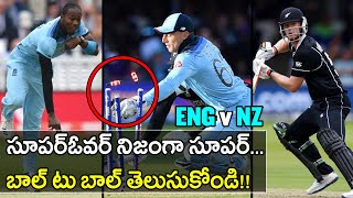 ICC World Cup 2019 Final:ENG VS NZ:Super Over Drama In World Cup 2019 Final Match