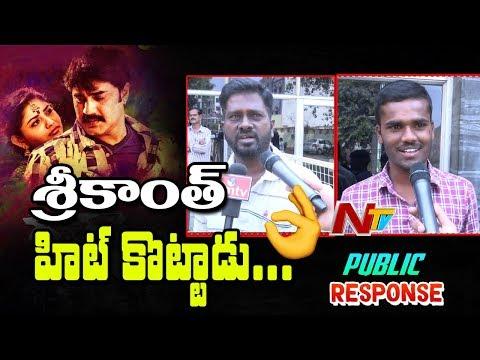 Ra Ra Movie Public Talk | Public Response | Srikanth | Naziya || NTV