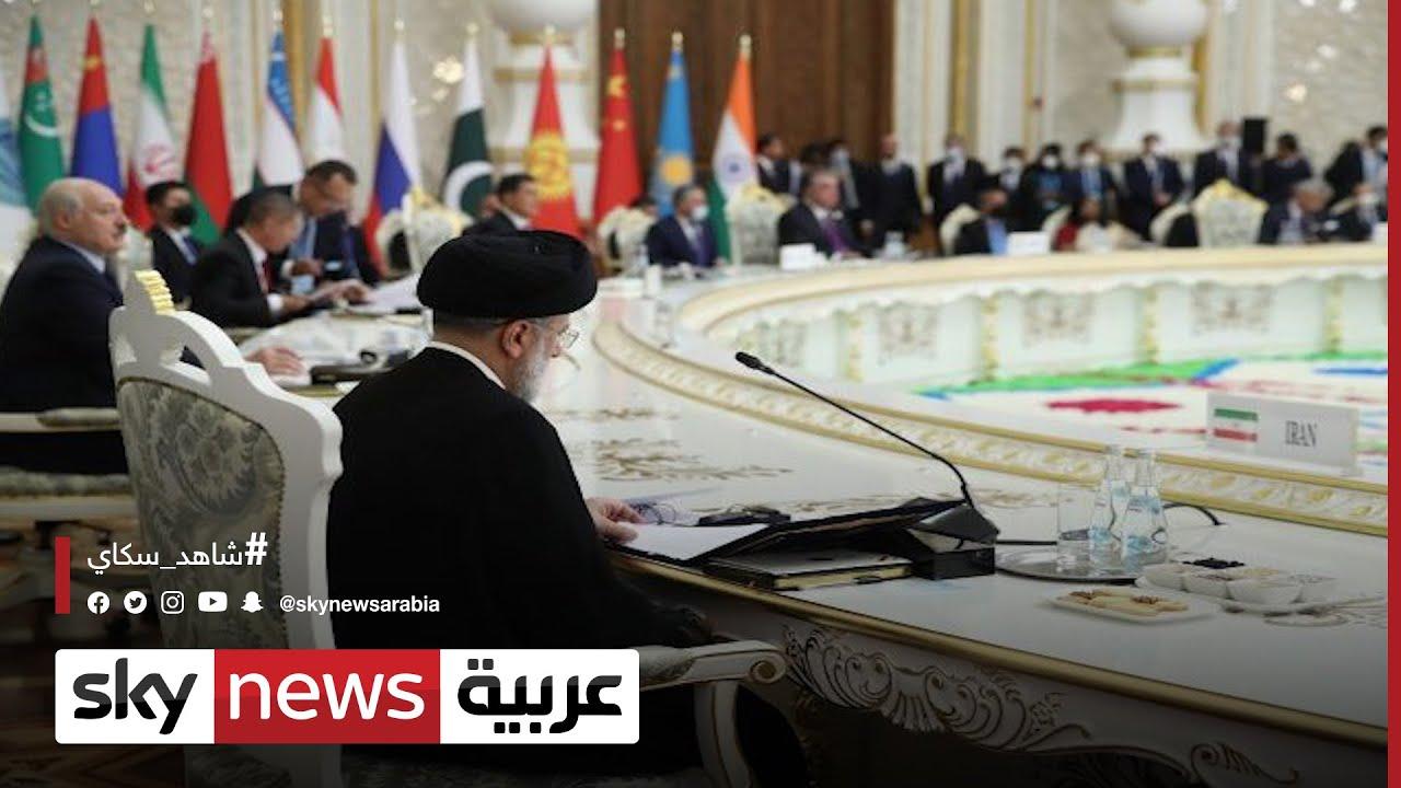تطورات أفغانستان تستحوذ على مناقشات قمة منظمة شنغهاي  - نشر قبل 7 ساعة