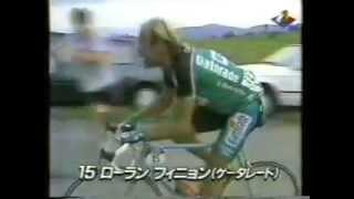 1992 ツール・ド・フランス 第11ステージ(ローラン・フィニョン)