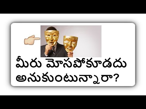 Mis selling of Insurance and Mutual Funds etc ( Telugu)