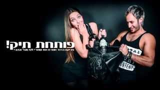 Скачать Zvika Brand MC Chubik Potahat Tik Original Mix Супер Хит взорвавший интернет