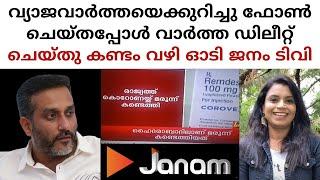 ജനം ടിവിയിലേക്ക് വ്യാജവാർത്തയെക്കുറിച്ചു ഫോൺ വിളിച്ചപ്പോൾ | Janam TV Malayalam News |Sunitha Devadas