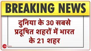 दुनिया के 30 सबसे प्रदूषित शहरों में भारत के 21 शहर | State of Global Air 2020 | Report | Breaking