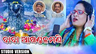 Gambar cover Baba Akhandalamani - Odia New Bhajan Song - Dinesh Mallick - Ranjan Kumar Das -  Jayashree Dhal