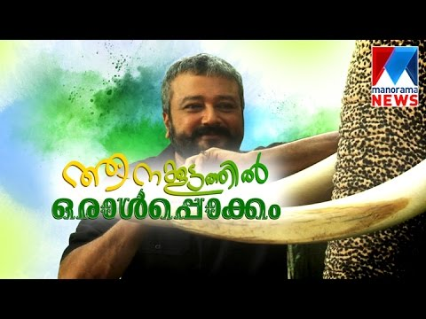 Jayaram talks about love for Elephants | Manorama News