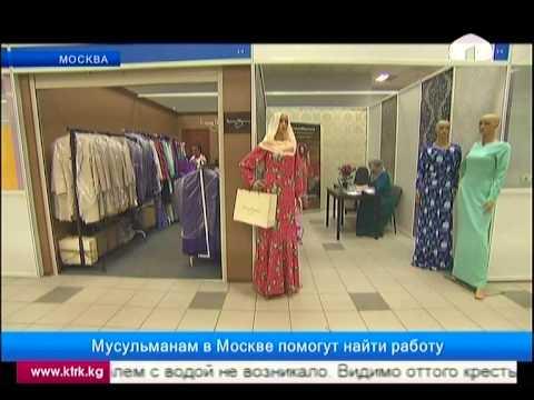 Мусульманам в Москве помогут найти работу