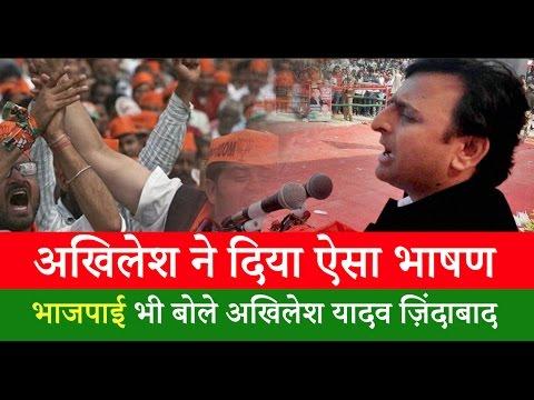 अखिलेश ने दिया ऐसा भाषण भाजपाई भी बोले अखिलेश यादव ज़िंदाबाद | BJP cadres say Akhilesh Zindabad