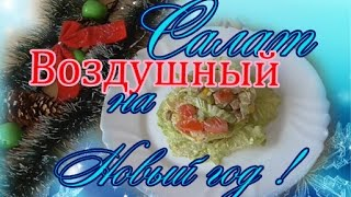 Салат на Новый год ! Петуха , без майонеза и яиц .