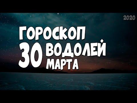 Гороскоп на сегодня и завтра 30 марта Водолей 2020 год | 30.03.2020