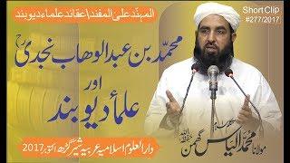 Muhammad Bin Abdul Wahab Najdi Or Ulma e Deoband , Molana Ilyas Ghuman
