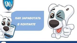 Как заработать на рекламе ВКонтакте. Твои возможности.(Устали бесцельно бродить по сети в поисках заработка? Тогда этот шанс - для вас! Требуются ответственные..., 2015-04-20T15:29:38.000Z)