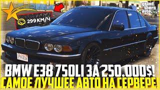 ТЕПЕРЬ ЭТО ЛУЧШЕЕ АВТО НА СЕРВЕРЕ! ПОКУПКА И ТЮНИНГ НОВОЙ BMW E38 750Li! - GTA 5 RP | Strawberry