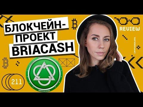 Блокчейн-проект BRIACASH на Waves Platform