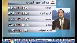 سعيد يتوقع ارتفاع البورصة المصرية في جلسة الغد