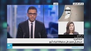 الضفة الغربية: هجوم مسلح في مستوطنة كريات أربع
