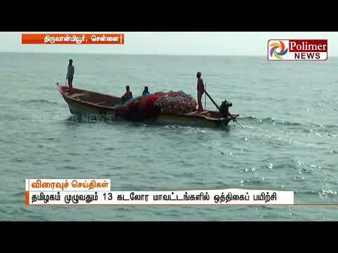 தமிழகம் முழுவதும் 13 கடலோர மாவட்டங்களில் ஒத்திகைப் பயிற்சி