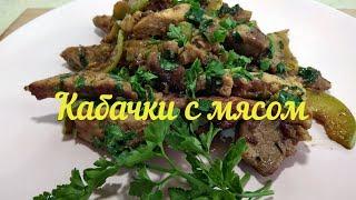 Рецепт кабачков с мясом.Тушеная в казане  свинина с кабачками.