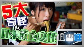 【乜都講】 五大奇怪的日本饮食文化,你絕不知道原來壽司店竟然沒有OO!   5 Weird Japanese Dietetic Culture   奇妙な5の食文化   JinRaiXin   迅雷進