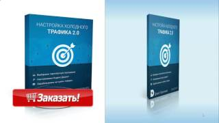 Заработок на партнерках. Часть 4. Яндекс Директ.