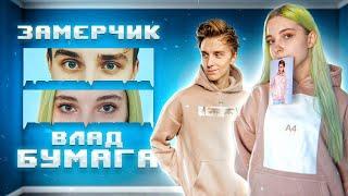 ВЛАД БУМАГА ПРИОДЕЛ МЕНЯ // ЗаМЕРЧик - мерч Влада А4
