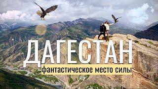 Дагестан – фантастическое место силы
