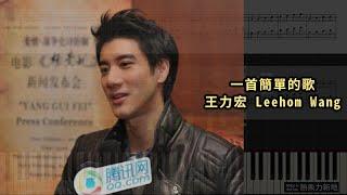 《一首簡單的歌》王力宏 Leehom Wang (琴譜視頻) Synthesia