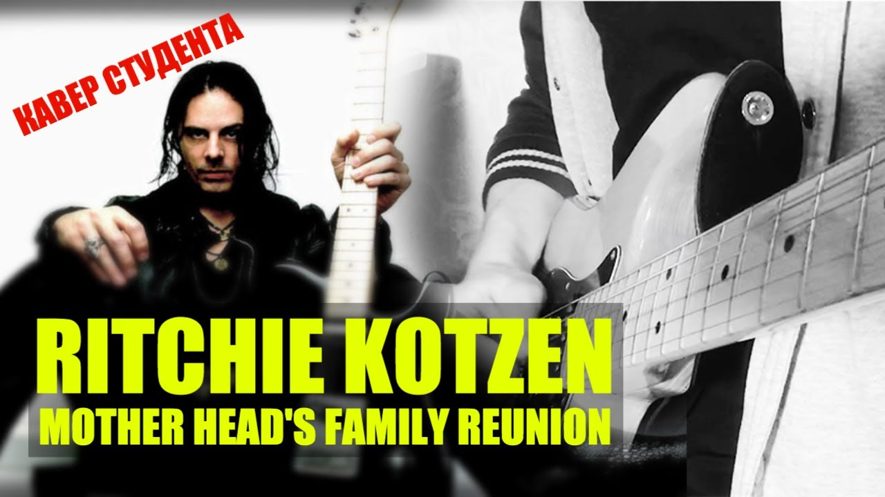 "RITCHIE KOTZEN - ""Mother head's family reunion"". КАВЕР СТУДЕНТА"