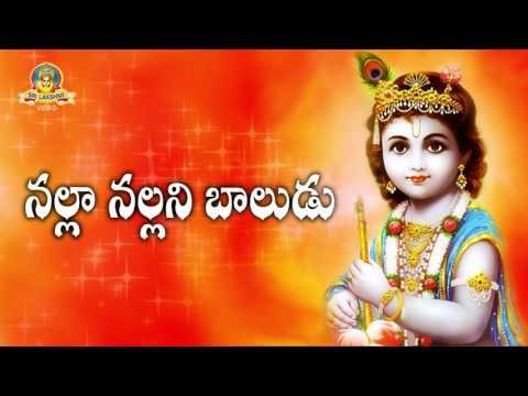 Nalla Nallani Baludu|| Lord Krishna Devotional || Sri lakshmi Video