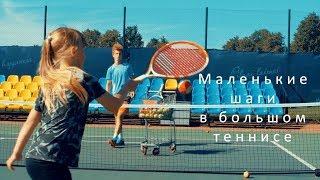Теннис мотивация. Стремление ребенка к победе в детском теннисе. Kids tennis training
