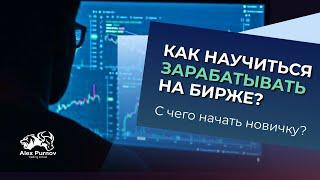 А. Пурнов Как забрать деньги с биржи? (обучение трейдингу, ММВБ, Форекс, NYSE, NASDAQ)