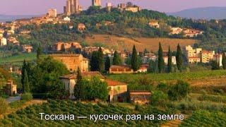 Тоскана — кусочек рая на земле Италии.(, 2015-08-10T14:52:58.000Z)