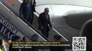 Без комментариев. Прилёт президента Казахстана 22.08.2012