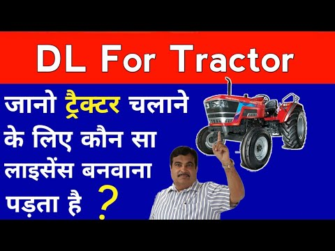 Which Licence Is Required For Tractor In India Technical Alokji Youtube