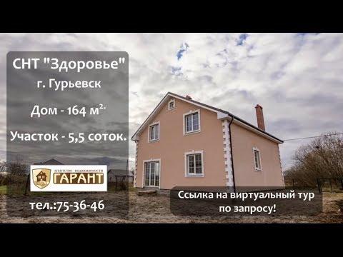 Продажа жилого дома в Калининградской области, СНТ Здоровье, Центральная 79 2