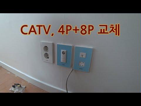 [셀프인테리어연구소] CATV시공, 4P+8P시공하기
