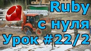 Уроки Ruby, с нуля. #22.2: Установка и настройка рабочей среды Ruby