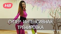 Упражнения для похудения дома. Елена Силка