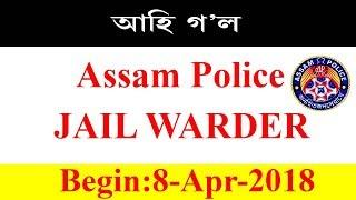 Recruitment of Jail Warder in Assamese || Assam Police || 2018