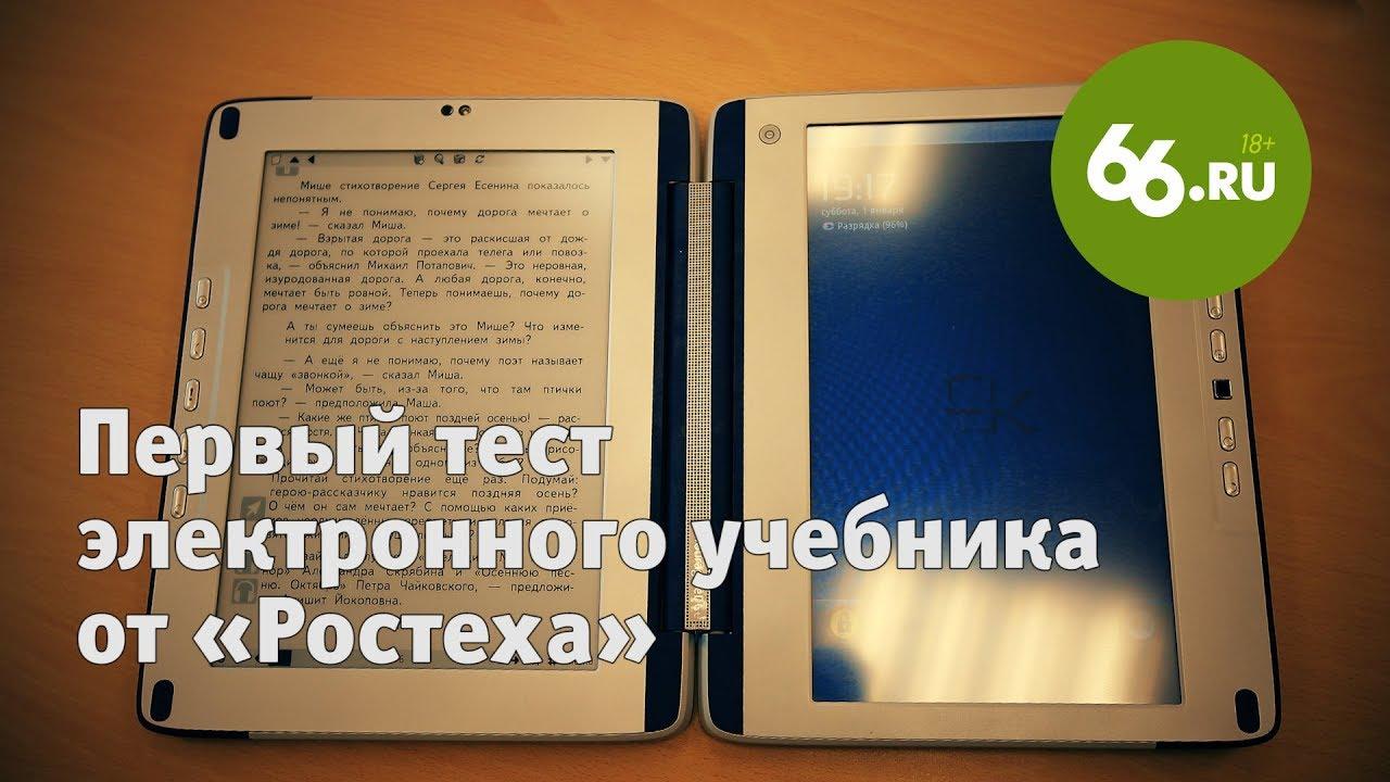 Электронные учебники 8 класс для планшета