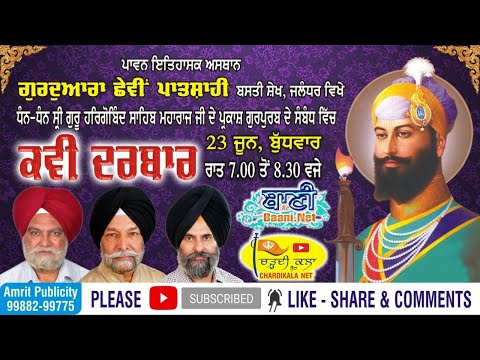 Live-Now-Kavi-Darbar-Samagam-From-Basti-Sheik-Jalandhar-23-June-2021