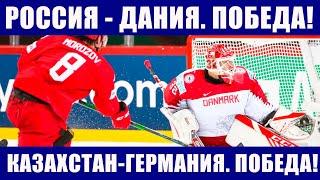 Хоккей ЧМ 2021 Важные победы России и Казахстана Обзор матчей 6 го дня на чемпионате мира в Риге