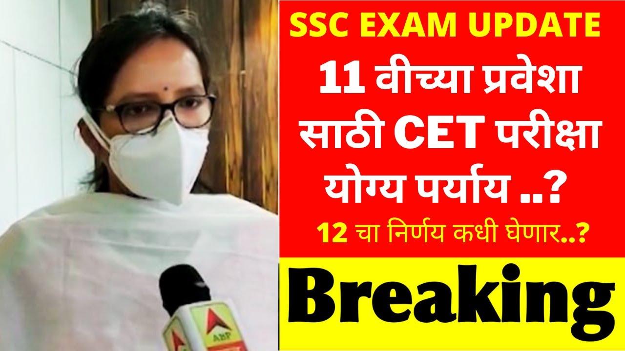 CET परीक्षा योग्य पर्याय ..?   HSC Exam 2021 Update News   SSC Exam Maharashtra 2021