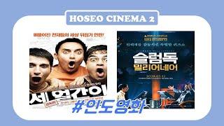 [HSBS] 호서시네마 - ep9. 세얼간이, 슬럼독 …