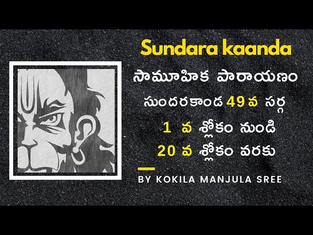 సుందరకాండ -49వ సర్గ -1వ శ్లోకం నుండి 20వ శ్లోకం వరకు | Sundarakanda-49th Sarga-1st to 20th Slokam