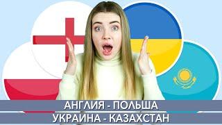 УКРАИНА - КАЗАХСТАН АНГЛИЯ - ПОЛЬША ОТБОР НА ЧМ-2022 ПРОГНОЗ НА ФУТБОЛ
