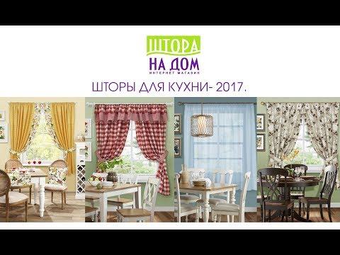 Шторы для кухни - 2017. Новинки 125 фото дизайнов штор на кухню для вдохновения.