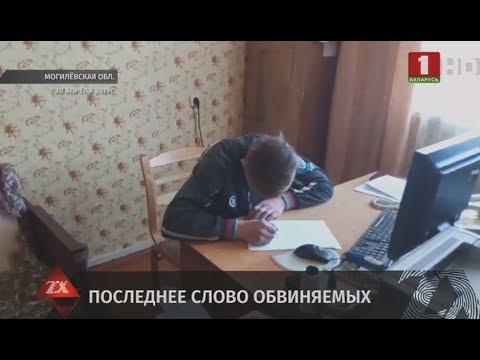 С последним словом в суде выступили обвиняемые по делу убитой учительницы в Черикове. Зона Х
